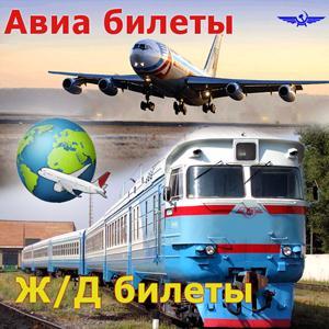 Авиа- и ж/д билеты Мордово