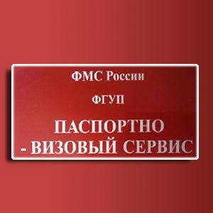 Паспортно-визовые службы Мордово