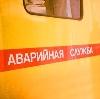 Аварийные службы в Мордово