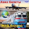 Авиа- и ж/д билеты в Мордово