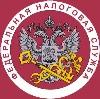 Налоговые инспекции, службы в Мордово