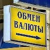 Обмен валют в Мордово