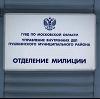 Отделения полиции в Мордово