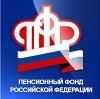 Пенсионные фонды в Мордово