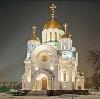Религиозные учреждения в Мордово