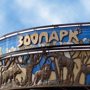 Зоопарки Мордово